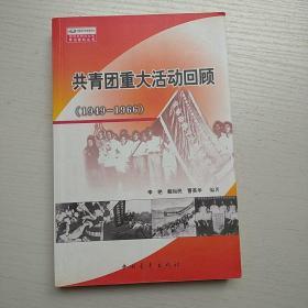 共青团重大活动回顾:1949-1966