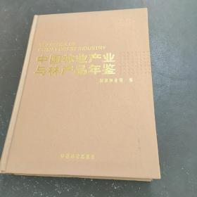 中国林业产业与林产品年鉴