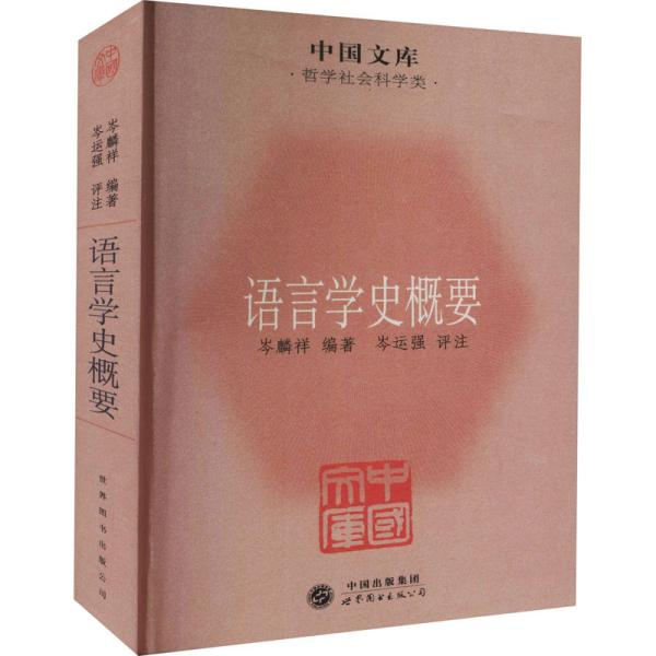 中国文库·哲学社会科学类:语言学史概要
