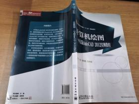 计算机绘图 : 中文版AutoCAD2012实例教程