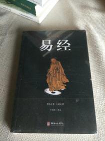 易经/国学经典精粹丛书
