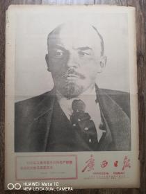 广西日报-纪念列宁诞生一百周年