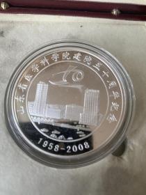 山东省医学科学院建院五十周年纪念纯银章,50克,保真
