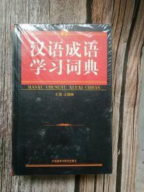 汉语成语学习词典(塑封)