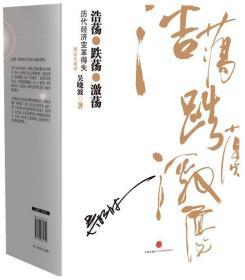 吴晓波中国企业史三部曲完整典藏版