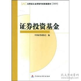 《证券投资基金》中证协会2009财政经济16开396页:本书是2009年5月中国财政经济出版社出版的图书,作者是中国证券业协会。内容包括:证券投资基金概述、证券投资基金的类型、基金的募集交易与登记、基金管理人、基金托管人、基金的市场营销、基金的估值费用与会计核算、基金利润分配与税收、基金的信息披露、基金监管、证券组合管理理论、资产配置管理、股票投资组合管理、债券投资组合管理、基金绩效衡量十五章。