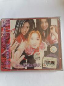Eraser 橡皮CD