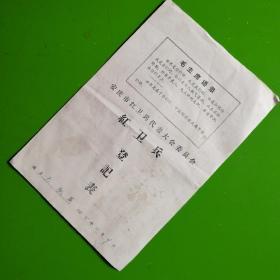 安庆市红卫兵代表大会委员会红卫兵登记表