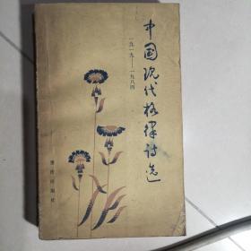 中国现代格律诗选 (1919—1984)