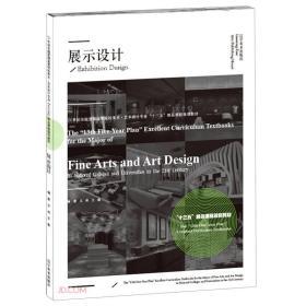 展示设计 辽宁美术出版社 9787531486954 不详 辽宁美术出版社 9787531486954