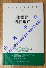 传媒的四种理论(当代世界学术名著) Four Theories of the Press 9787300087955