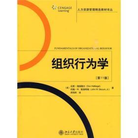 正版人力资源管理精选教材译丛·组织行为学[美]海瑞格尔