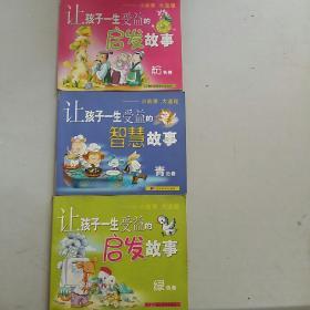 让孩子一生受益的启发故事、智慧故事3本合售