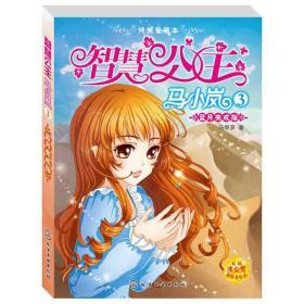 正版二手 蓝月亮戒指-智慧公主马小岚-3 马翠萝 化学工业出版社 9787122235367