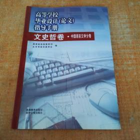 高等学校毕业设计(论文)指导手册.文史哲卷.中国语言文学分卷