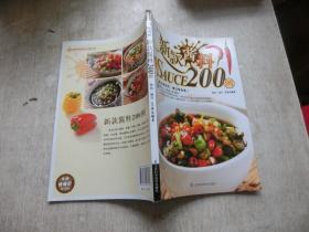 新款酱料200例     库2