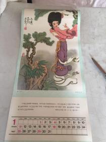 挂历 1987年聊斋梦笔(12张 没有封面