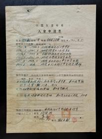 大连大学医学院生理学筹建人、中国生理学会理事、生理学家 吴襄(1910-1995) 签名 谢百龄五十年代 中国生理学会入会申请书 一份
