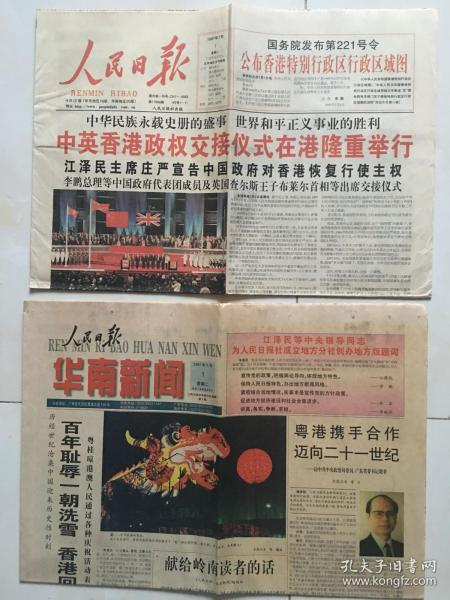 1997年7月1香港回归和人民日报.华南版创刊!、!!