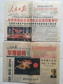 1997年7月1香港回归和人民日报、华南版创刊!!!!!