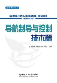 海鹰智库丛书——导航制导与控制技术篇