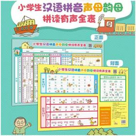 小学生汉语拼音声母韵母拼读有声全表