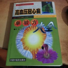 高血压冠心病单验方大全——专科专病单验方系列丛书