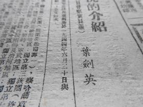Bz1017、1949-06-22,张家口市出版,【察哈尔日报】,四开八版全。叶剑英著,《中共抗战一般情况的介绍》,长篇作品,全文占三个半版面。内容包括敌后战场的敌情和伪情,八路军和新四军的情形。