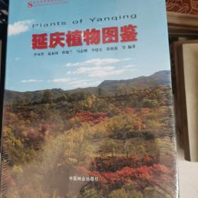 延庆自然资源调查丛书:延庆植物图鉴