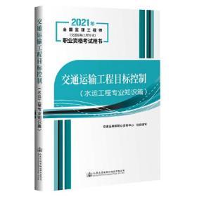 2021交通运输工程目标控制(水运工程专业知识篇)