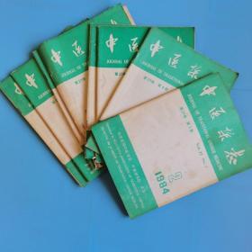 中医杂志 1984年全年2.4.5-9.11.12期8本合售