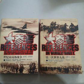 世纪末局部战争大参考、第一次世界大战大参考2本合售