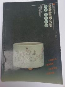 民间收藏书系 瓷器收藏实鉴 香炉 文房用品