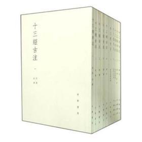 十三经古注(全11册)/(汉)郑玄注