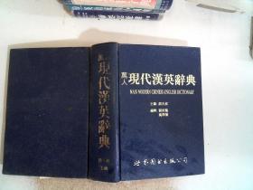万人现代汉英辞典