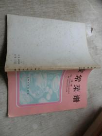 家常菜谱 续编     库2