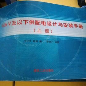 10kV及以下供配电设计与安装手册(上中下)