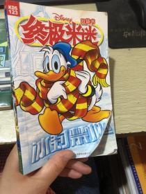 冰封禁地/终极米迷口袋书