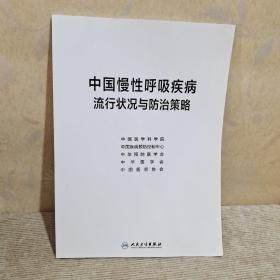 中国慢性呼吸疾病流行状况与防治策略