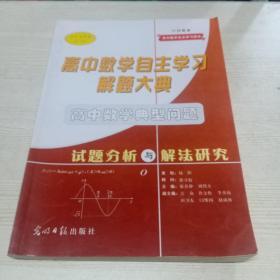 高中数学自主学习解题大典(85品)