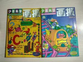 少年科学画报:2000年第5、6期(两册合售)