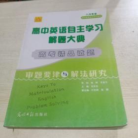 高中英语自主学习解题大典