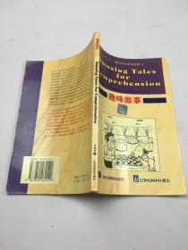 上外朗文学生系列读物:趣味故事