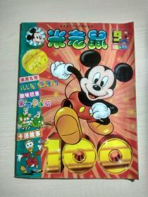 米老鼠 2000年第9期