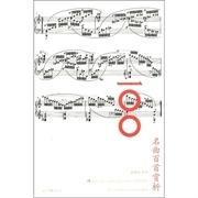 正版二手 名曲百首赏析 赵易山 高等教育出版社 9787040333831