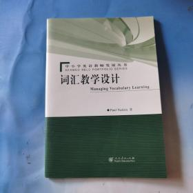 Managing Vocabulary Learning 词汇教学设计