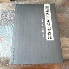 康熙卢龙县志校注