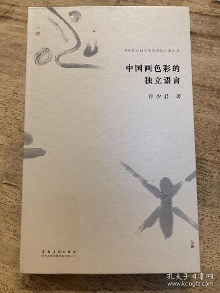 国家社会科学基金项目艺术丛书:中国画色彩的独立语言