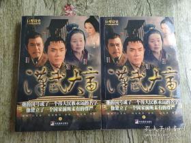 【包邮·实体旧书】电视剧《汉武大帝》对白剧本 上下两册全(陈宝国主演)