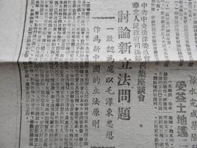 Bz1020、1949-06-21,张家口市出版,【察哈尔日报】。新政协筹备会选出常务委员,毛泽东主席任主任。中共中央法律委员会,华北人民政府司法部召集座谈会《讨论新立法问题》(一致认为应以毛泽东思想作为新中国的立法原则)。《沈阳破获美国大间谍案》。刘胡兰剧本原创稿首发《女英雄刘胡兰本事》。